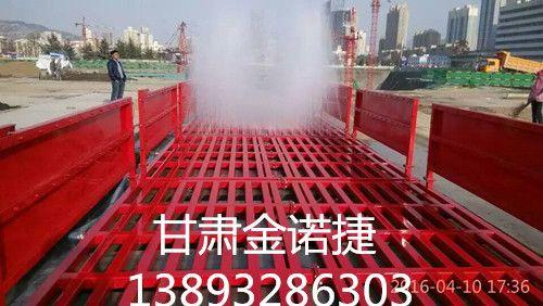 西宁大通工地大门口自动洗轮机   甘肃金诺捷