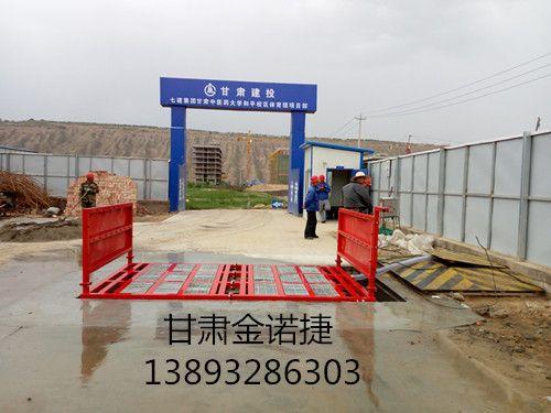 工程车洗轮机  甘肃金诺捷