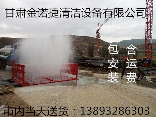 张掖甘州区工地自动洗车机  金张掖