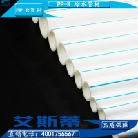 PPR水暖管材 S4冷水管25直管