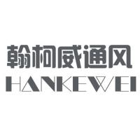 绍兴翰柯威通风设备有限公司