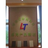 四川耐特宏涂料科技有限公司