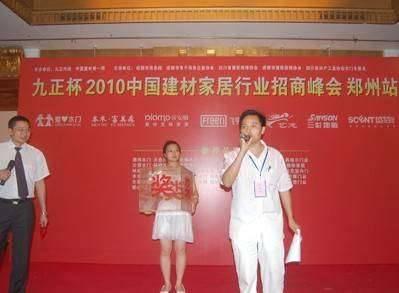 九正杯2010中国建材家居行业郑州招商峰会(5)