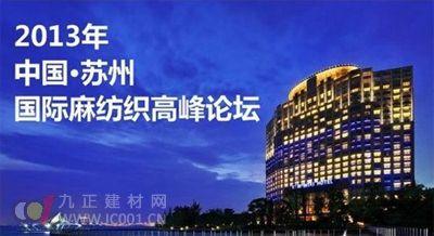 苏州国际麻纺织高峰论坛将于19日召开