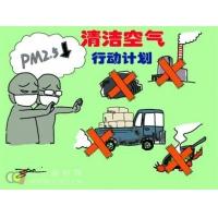 清洁空气行动计划对各行业