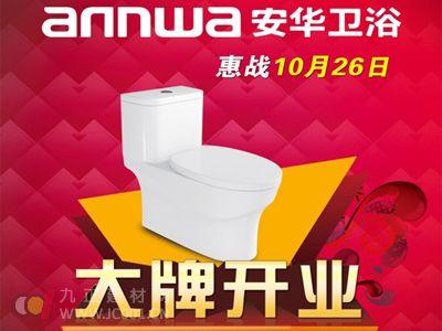 安华卫浴:大牌开业 惠战十堰