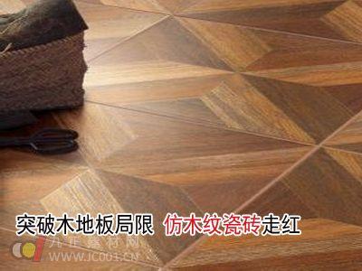 突破木地板局限仿木纹瓷砖走红