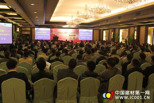 2013中国西部建材家居行业发展高峰论坛会议现场
