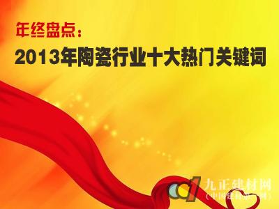 2013年陶瓷行业十大热门关键词盘点 - 新闻中
