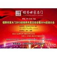 1月7日-8日 檀香世家木门2014启动大会闪亮天府之国