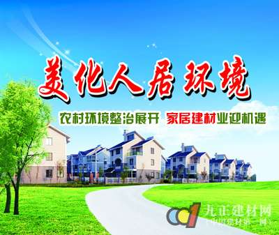 农村环境整治展开 家居建材业迎机遇