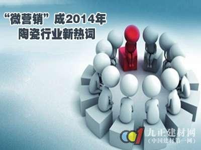 """""""微营销""""成2014年陶瓷行业新热词"""