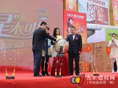 德爾地板特邀劉璇親臨現場 現場氣氛高漲