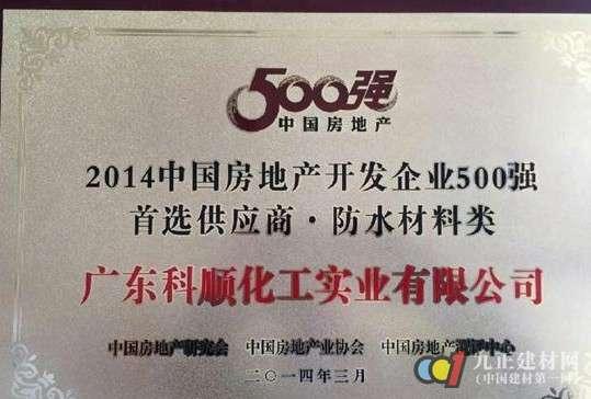 科顺防水再度荣膺500强开发商首选品牌