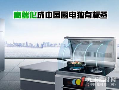 市场持续走热 高端化成中国厨电独有标签
