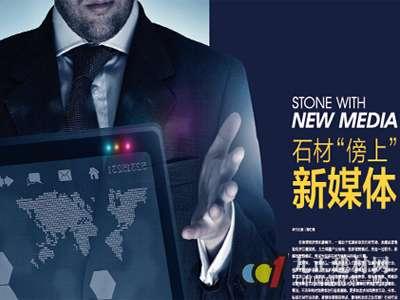 新媒体营销模式助力石材市场复兴