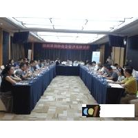 新都家具协会召开第三届企业沙龙座谈会