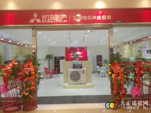 【微直播】成都三菱电机中央空调红星美凯龙三店开业现场