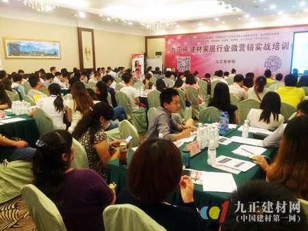 【微直播】第22期九正微营销培训会上海威得利楼梯在现场