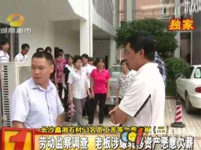长沙县鑫湘石材53名员工苦等欠薪老板