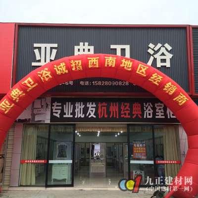 【微直播】大港建材城2周年庆亚典卫浴活动报道