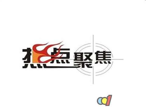 【周刊】陶瓷行业十大热点新闻聚焦