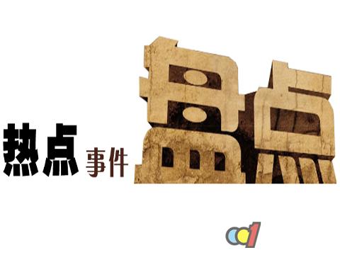 陶瓷行业一周十大热点事件回顾 - 新闻中心 - 九正网