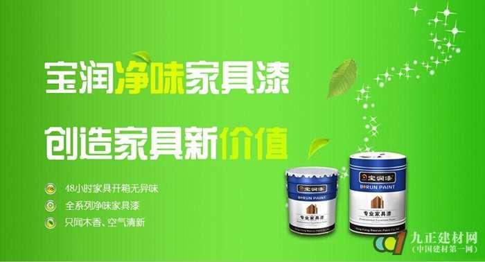 香港宝润家具漆即将参加中国成都家具经销商v家具馆涂料盛兴图片