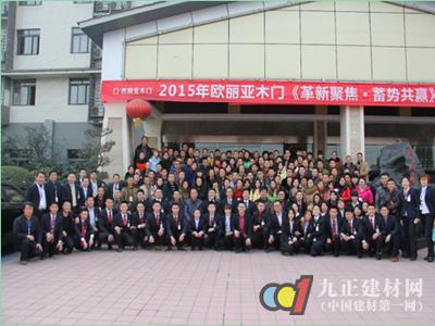 欧丽亚木门2015年新品发布会暨经销商年会盛大举行