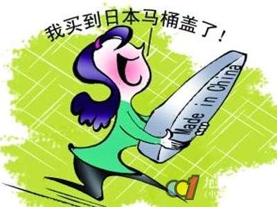 """日本马桶盖确系国产 尴尬的""""Made in China"""""""