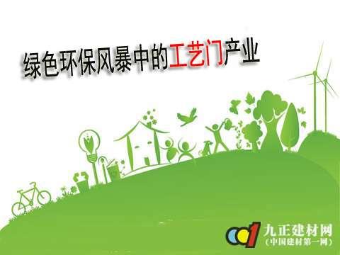 绿色环保风暴中的工艺门产业