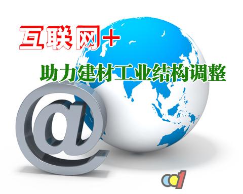 """""""互联网+""""助力建材工业结构调整"""
