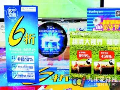 智能电视价格下跌 应用成未来新趋势
