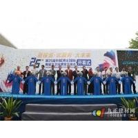 第25届中国[佛山]国际陶瓷及卫浴博览交易会盛大开幕