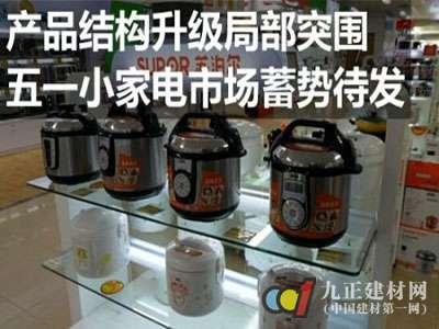 产品结构升级局部突围 五一小家电市场蓄势待发