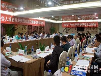 中国石材协会人造石专业委员会成立预备会在佛山顺德胜利召开