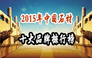 2015年中国石材十大品牌排行榜