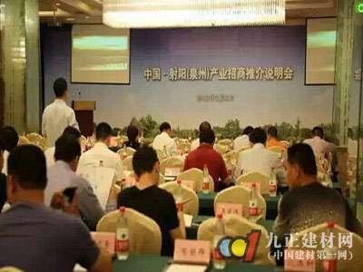 中国.射阳(泉州)产业招商推介说明会在水头举行