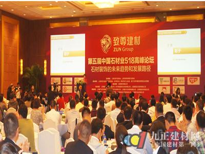 第五届中国石材业518高峰论坛昨日开幕