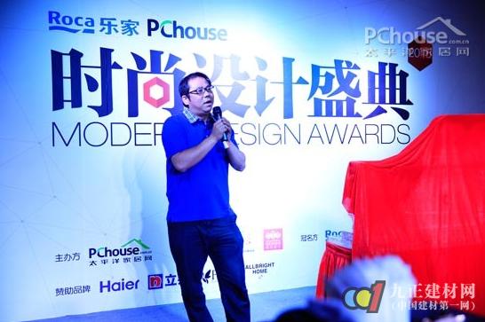 Roca 2015PChouse时尚设计盛典在上海盛大启动