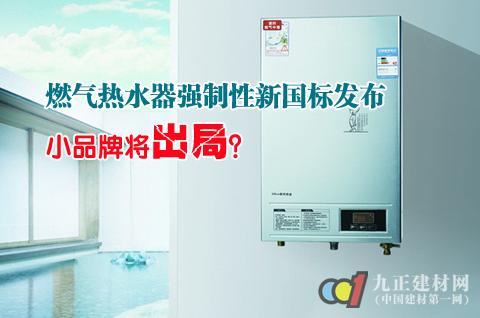 燃气热水器强制性新国标发布 小品牌将出局?