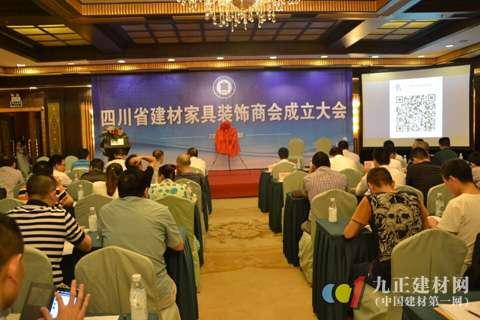 韩居丽格家居在四川省建材家具装饰商会成立大会现场