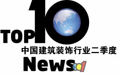 中国建筑装饰行业2015年第二季度十大新闻
