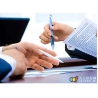 合同签订流程