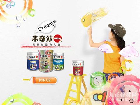 米奇儿童漆:用心做产品,为儿童健康保驾护航