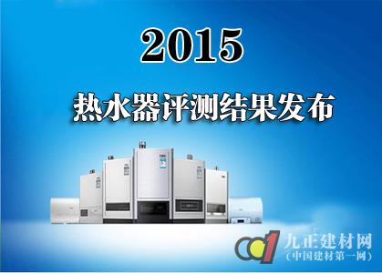 2015热水器行业用户满意度测评结果发布