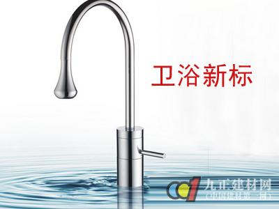卫浴新标12月实行 主流品牌节水多数达标