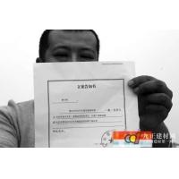 台山某陶瓷厂老板欠薪跑路 近百万货款亦被拖欠