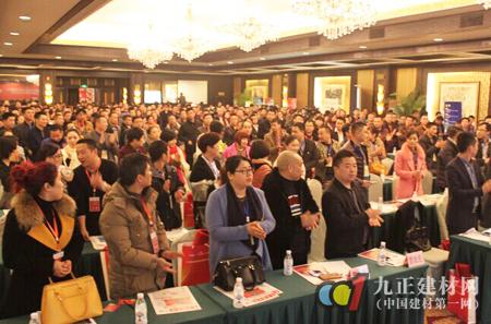 2015中国建材家居行业创新发展总裁高峰论坛正在进行