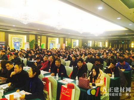 热烈祝贺2015建材家居总裁高峰论坛盛大开幕